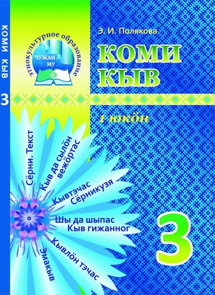 Решебник по русскому языку 5 класс глазкова
