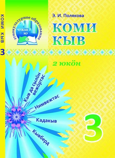 Коми язык 7 класс ватаманова гдз учебник