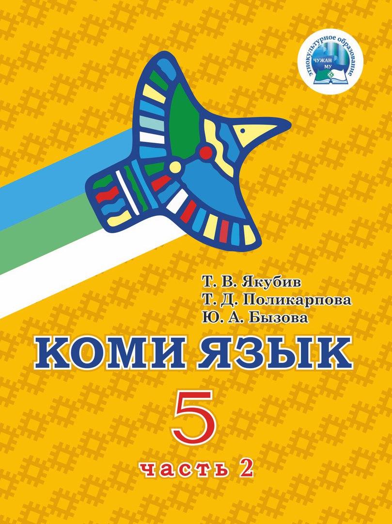 6 класс язык гдз коми